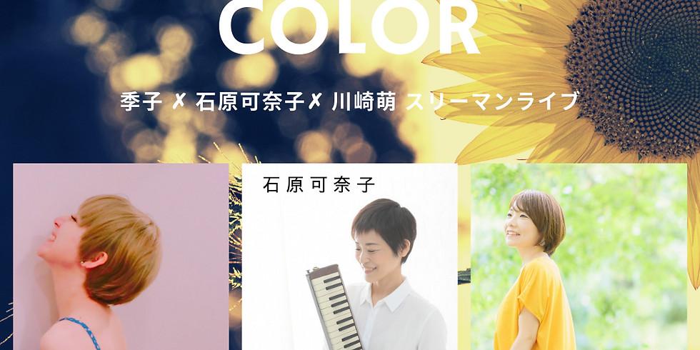 SUNSET COLOR〜季子×石原可奈子×川崎萌 スリーマンライブ〜
