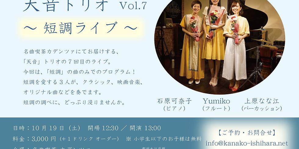 天音(あまね)トリオ Vol.7「短調ライブ」