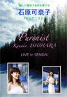 DVD_Purenist.jpg