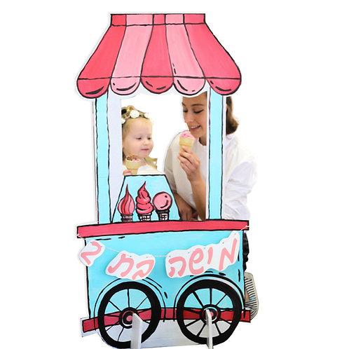 מסגרת צילום גדולה דוכן גלידה