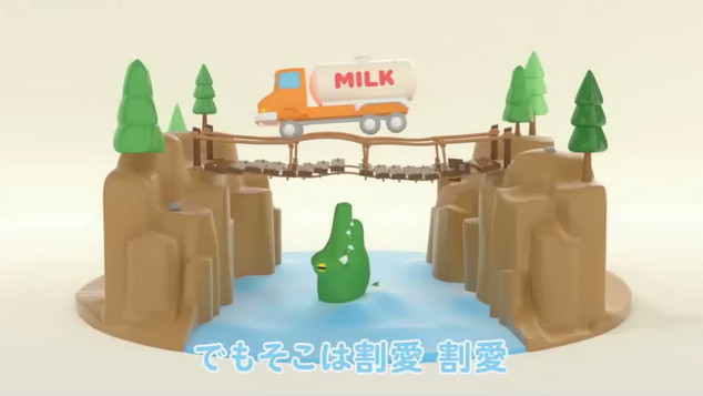 ミルクジャパン