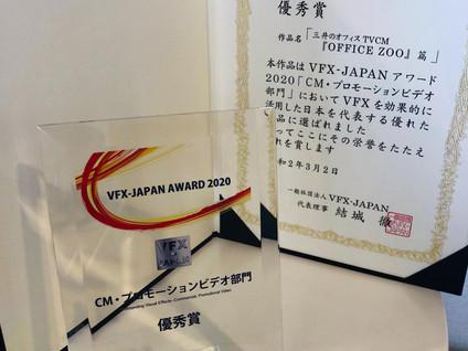 VFX-JAPAN AWARD 2020