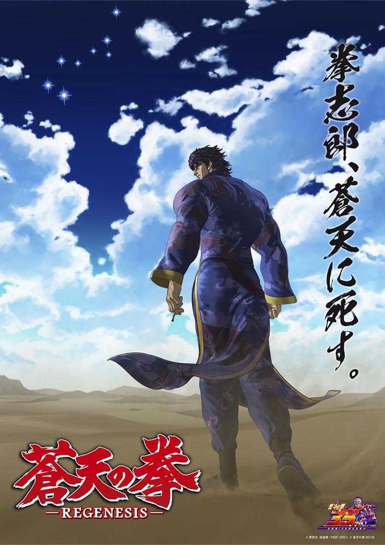 TVアニメ『蒼天の拳 REGENESIS』