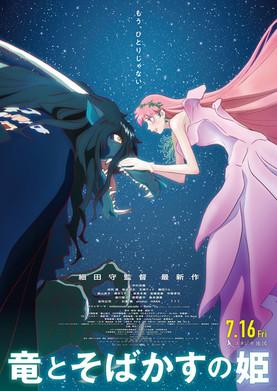 映画「竜とそばかす姫」