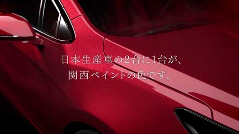 関西ペイント 100周年記念