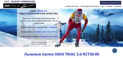Лендинг swix Москва