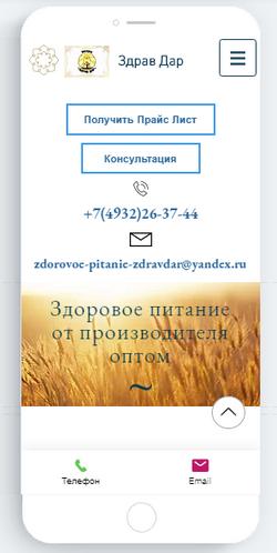 Лендинг Здрав Дар мобильная версия