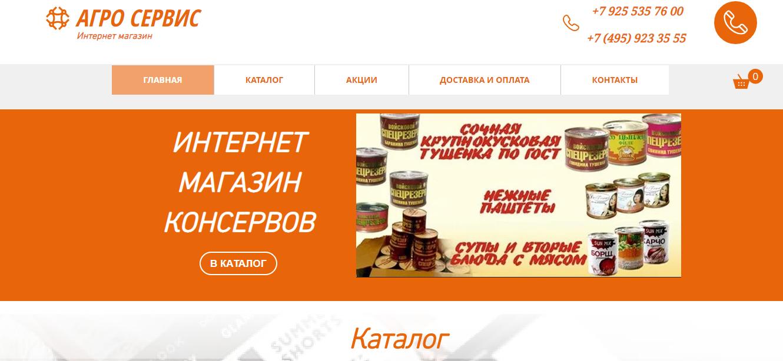 Интернет магазин консервов