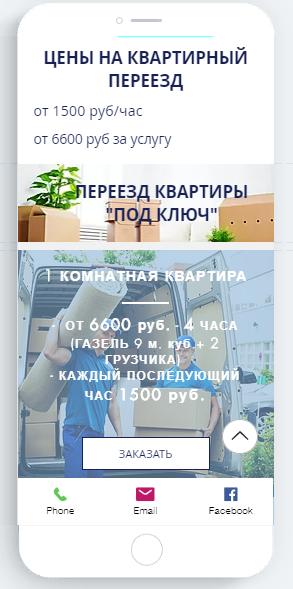 Мобильная версия лендинга квартирный переезд
