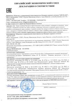 декларация соответствия3