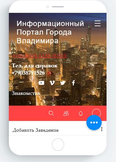 Форум Владимира