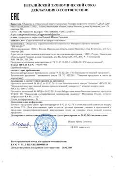 декларация соответствия5