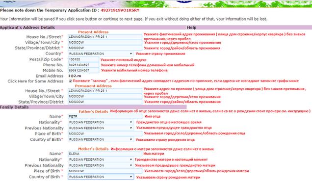 Заполнения основных пунктов анкету на визу в Индию - шаг2.