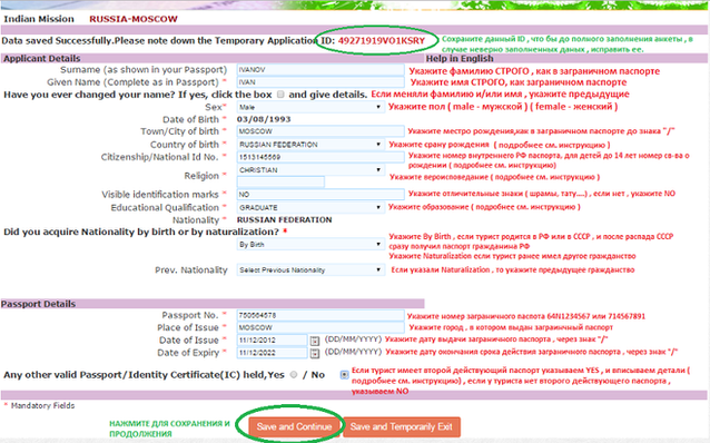 Заполнения основных пунктов анкету на визу в Индию - шаг1.