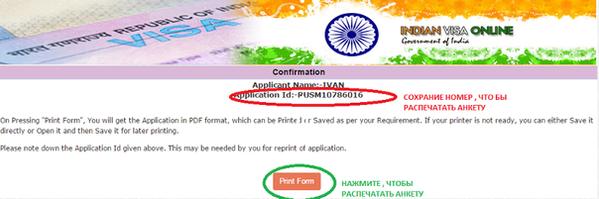 Важным моментом при заполнении анкеты на индийскую визу