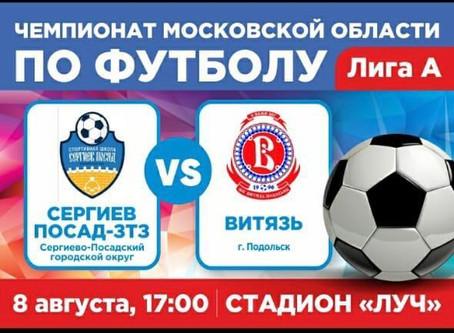 1  тур Чемпионата Московской области-Лига А