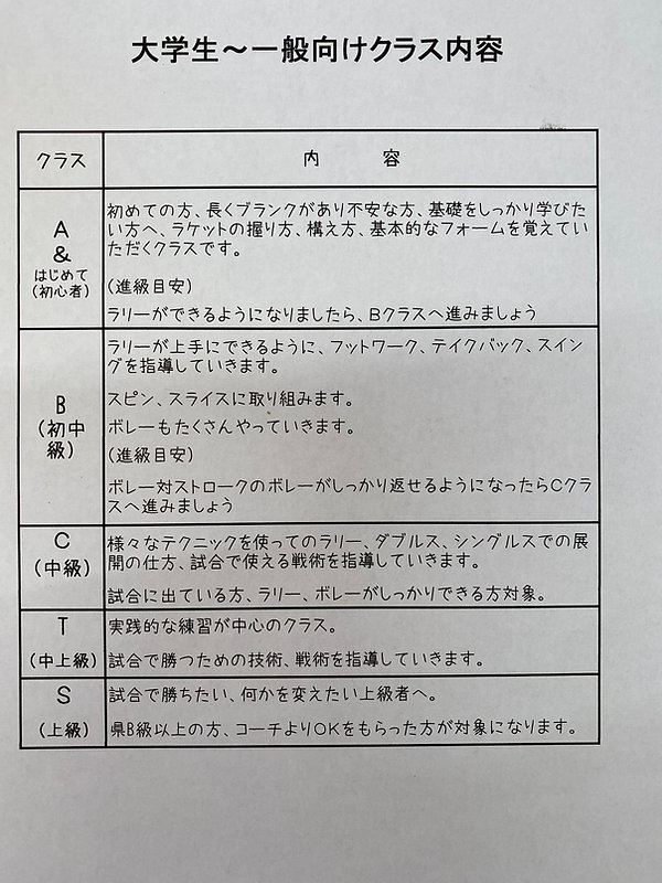 クラス紹介1.jpg