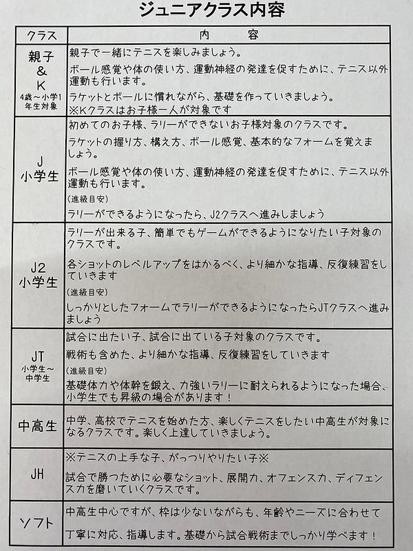 クラス紹介2.jpg