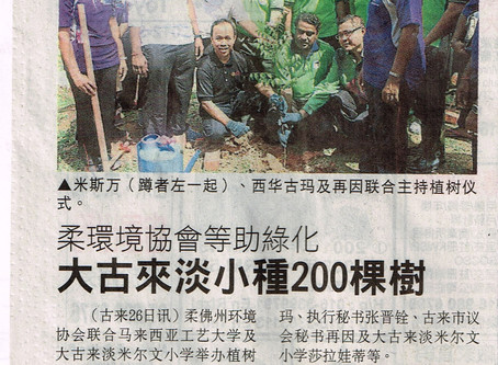 GES to plant 200 tree saplings in Kulai Besar school.