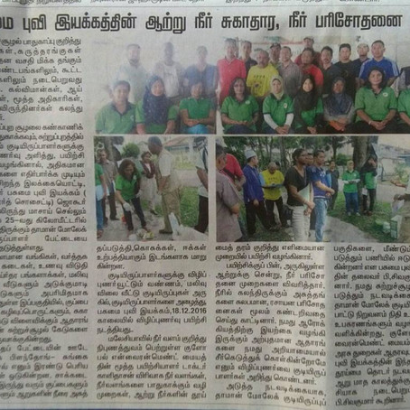 Tamil Newspaper