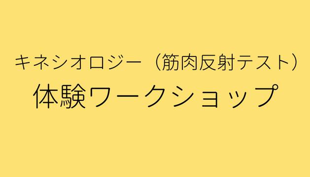 キネシオロジー(筋肉反射テスト) (1).png