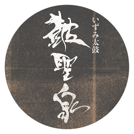いずみ太鼓ロゴ.png