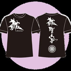 皷聖泉ロゴ入りTシャツ
