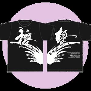 災害復興応援Tシャツ『襷〜繋』ブラック