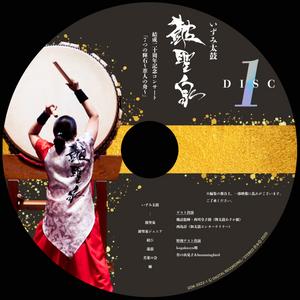 皷聖泉結成20周年記念コンサートDVD