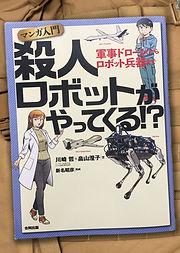 殺人ロボット_書籍.jpg
