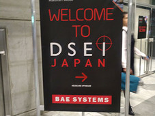 DSEI JAPAN2019