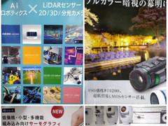 SEECAT2020サーマルカメラ祭り?