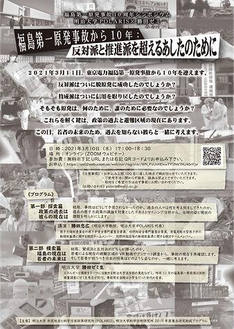 POLARIS_勝田ゼミ_共催シンポジウム_2021_03_10_フライヤー_ウ