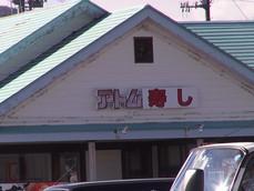 富岡町のアトム寿司
