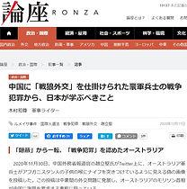 Web論座_木村和尊_20201211.jpg