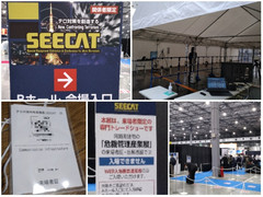 SEECAT2020会場