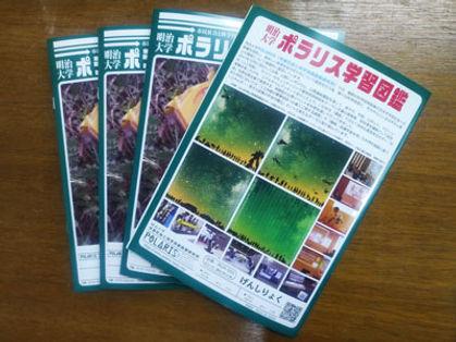 ポラリス学習帳_裏表紙.jpg