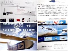 SEECAT2020_UAV関連