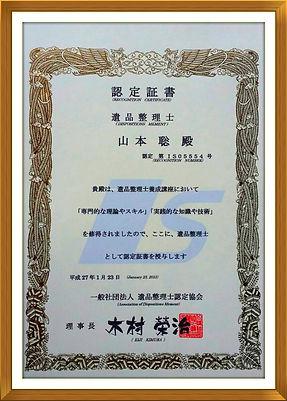 さいたま、川口、春日部、草加、越谷を中心に遺品整理士の認定を受けた者がお伺い致します。