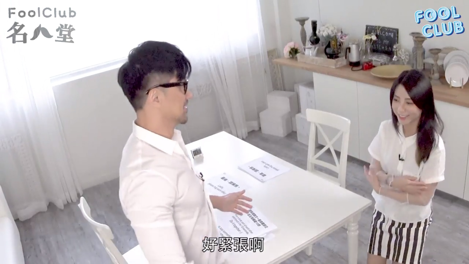 FOOL CLUB 凍齡大叔陳傳多