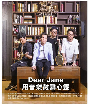 香港01 Dear Jane重塑音樂風格