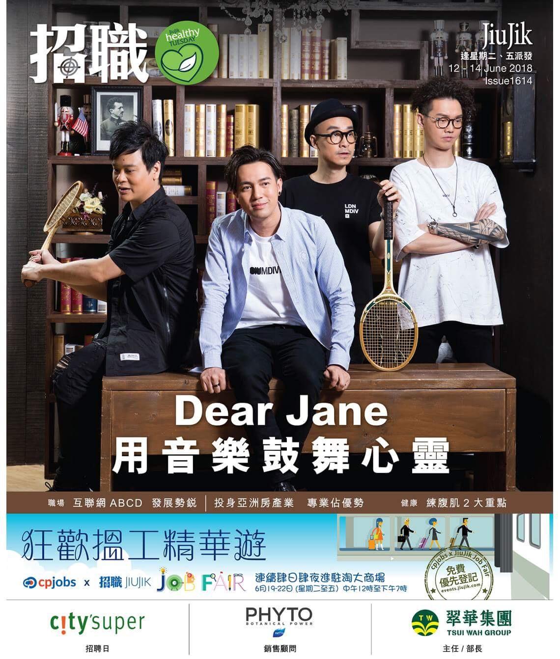 Dear Jane重塑音樂風格