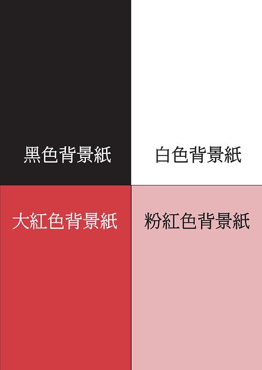 黑色背景紙 白色背景紙 大紅色背景紙 粉紅色背景紙,text,font,product,product,brand
