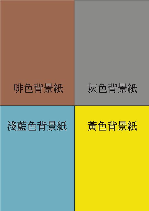 啡色背景紙 灰色背景紙 淺藍色背景紙 | 黃色背景紙,text,yellow,font,product,line
