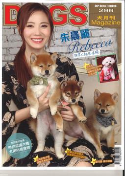 Dog Magazine SEP18 Rebecca chu