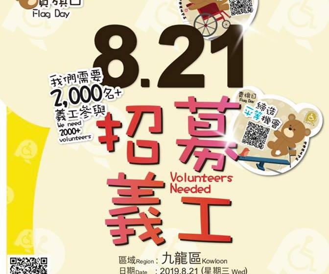 8.21賣旗活動宣傳照片