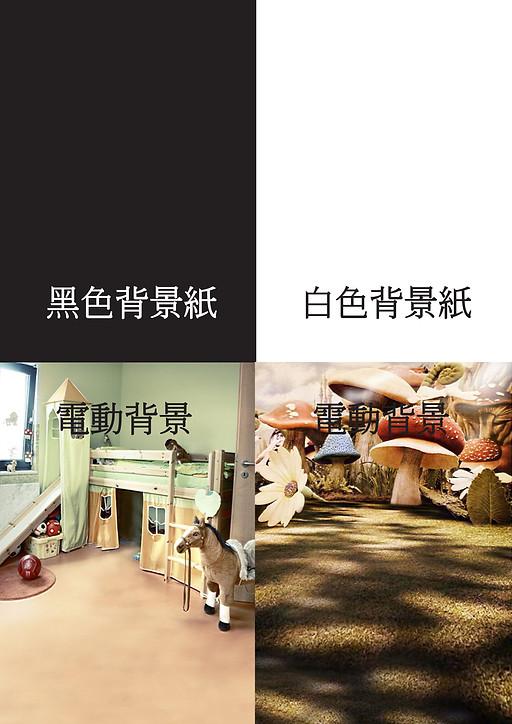 黑色背景紙 白色背景紙 電動背景,furniture,table,interior design,chair,flooring