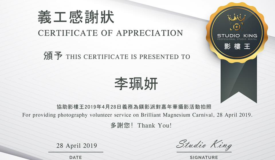 2019-04-28 鎂影派對嘉年華