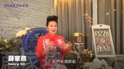 《薛家燕》- 燦爛的家燕姐