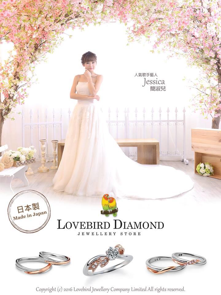 Lovebird Diamond 簡淑兒